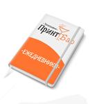 Изготовление фирменных ежедневников с логотипом