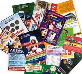 заказать рекламные листовки