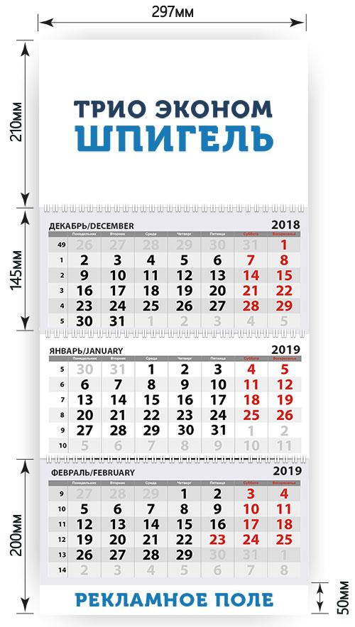 Квартальные календарь Трио Эконом