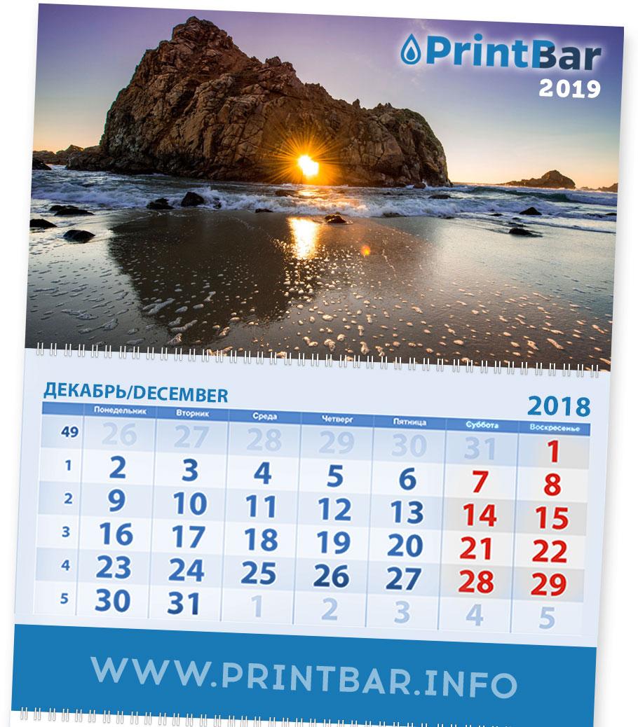 Квартальные календарь Трио Стандарт