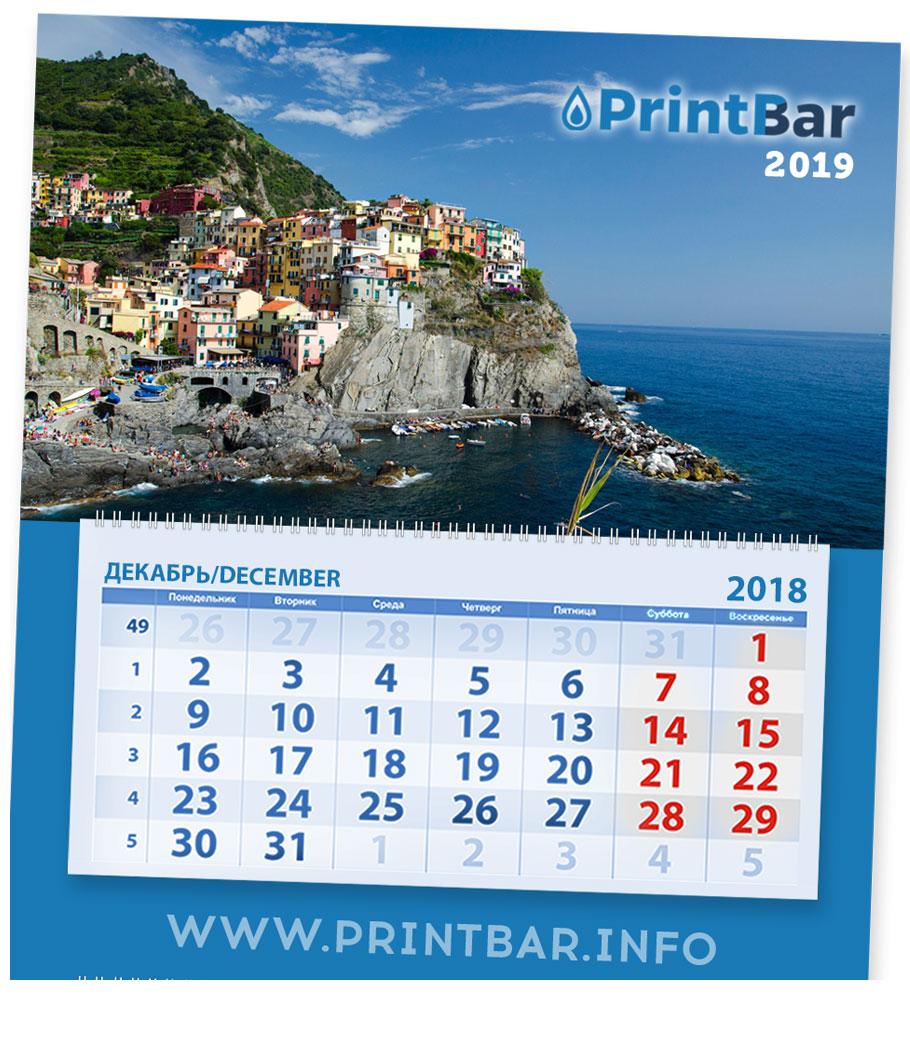 Квартальные календарь Трио Макси Плюс