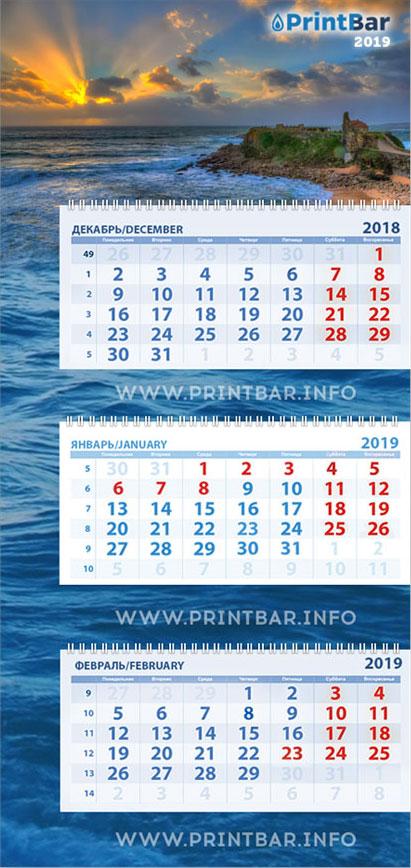 Квартальные календарь Трио Макси